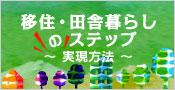 移住・田舎暮らしのステップ〜実現方法〜