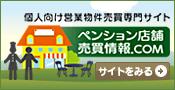 ペンション店舗売買情報.com