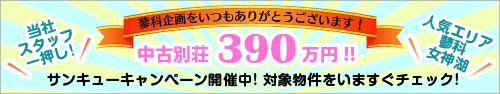 THNK YOUキャンペーン中古別荘390万円キャンペーン