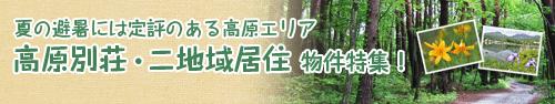 夏の避暑向け高原別荘・二地域居住物件特集!