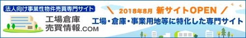 工場・倉庫.com