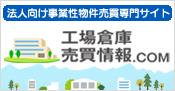 工場倉庫売買情報.com