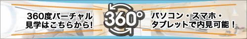 360度バーチャル見学ができる物件一覧