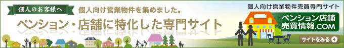 個人向け営業物件ペンション店舗に特化したペンション店舗売買.comサイトOPEN!