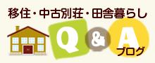 移住・中古別荘・田舎暮らしのQ&Aブログ
