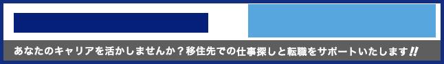 ijyu-tensyoku_ttl