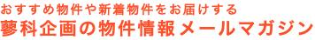 蓼科別荘ライフサポート メールマガジン